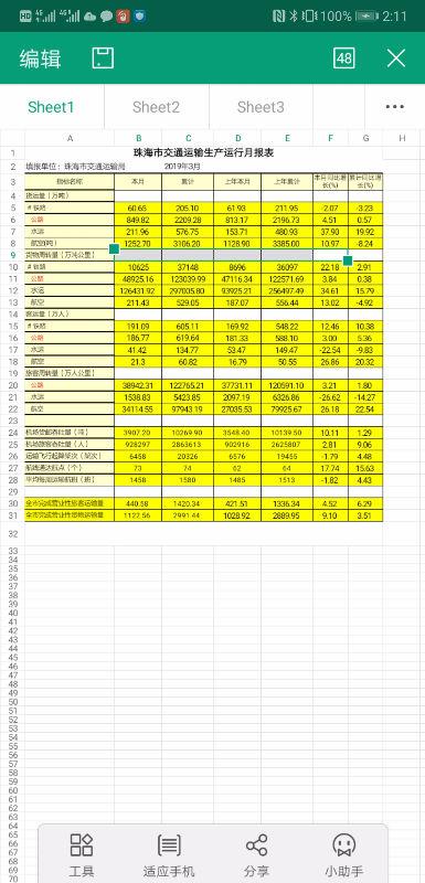 Screenshot_20190419_021108_cn.wps.moffice_eng.jpg