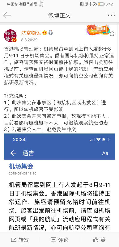 Screenshot_20190808_204235_com.sina.weibo.jpg