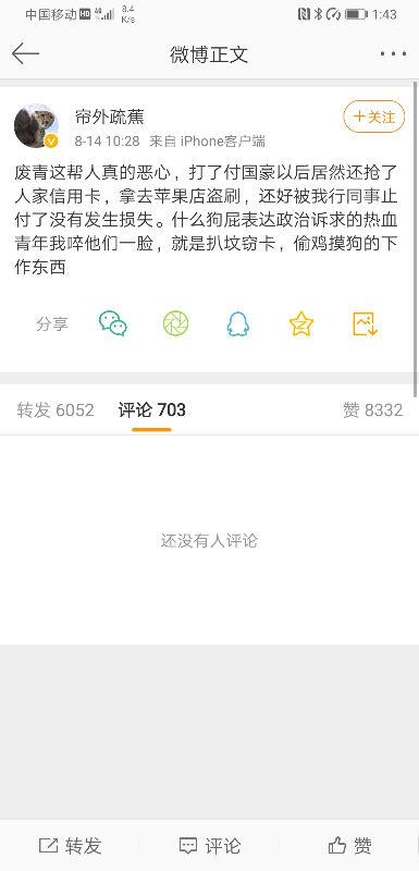 Screenshot_20190814_134319_com.sina.weibo.jpg