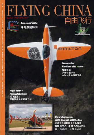 《自由飞行》杂志2016年季刊(Flying China Vol. 17 2016,共1期)封面