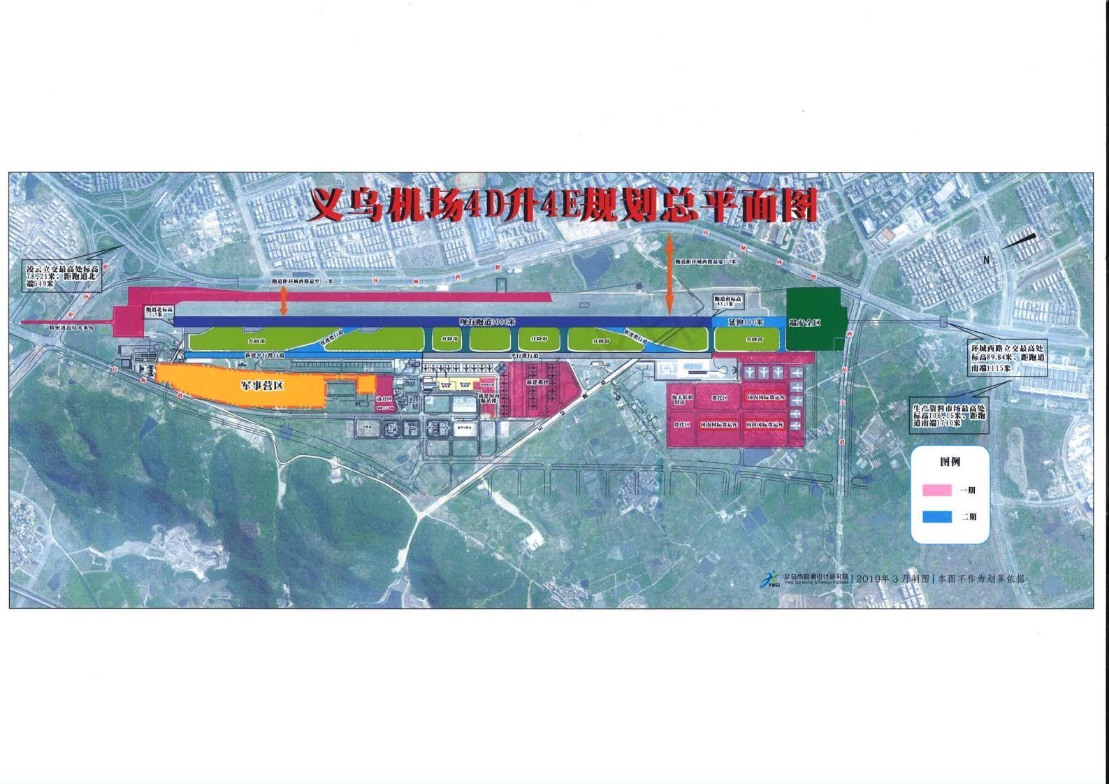 义航[2019]15号-代拟稿附件:义乌机场改扩建总平面图_00.jpg