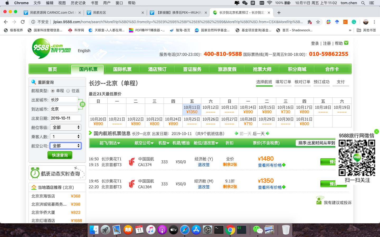 长沙到北京.jpg